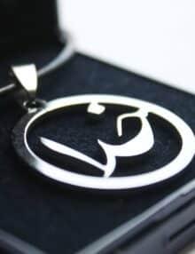 Persian Khuda Necklace