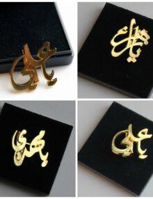 Shia Islamic Pin Badge Ya Ali Badge