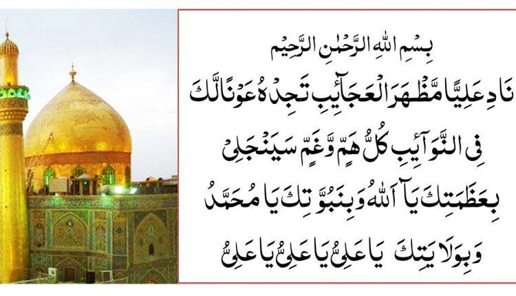 Benefits of Naad-e-Ali